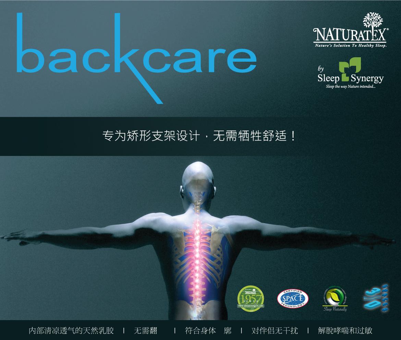 ib-backcare-mandarin